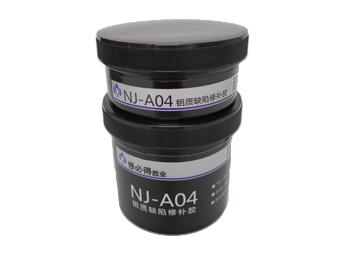 NJ-A04铝质缺陷修补胶