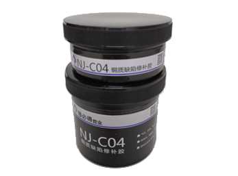 NJ-C04铜质缺陷修补胶