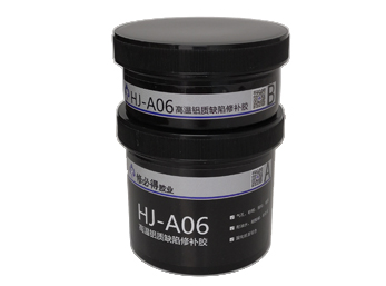 HJ-A06高温铝质缺陷修补胶