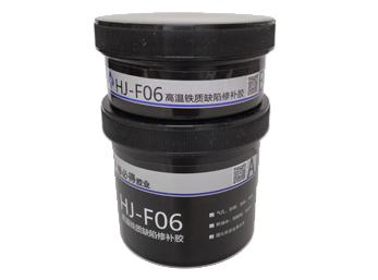 HJ-F06高温铁质缺陷修补胶