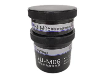 HJ-M06高温多金属缺陷修补胶