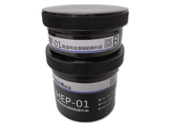 HEP-01高温电泳漆缺陷修补胶